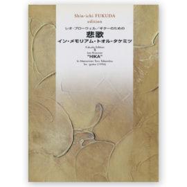 Leo Brouwer Fukuda Hika Toru Takemitsu