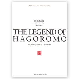 Keigo Fujii The Legend of Hagoromo