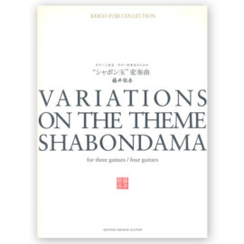 sheetmusic-fujii-variations-theme-shabondama