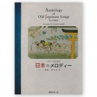 Anthology of Old Japanese Songs. Arr. Sasaki