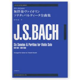 bach-sonatas-partitas-sasaki