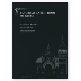 mussorgsky-pictures-exhibition-yamashita
