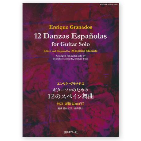 granados-12-danzas-masuda-fujii