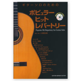 popular-hit-repertoire-koseki
