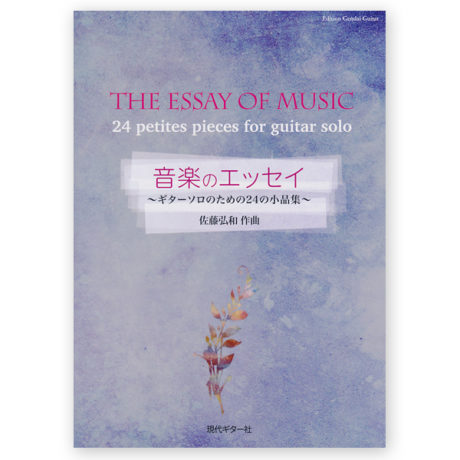 essay-of-music-sato