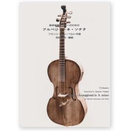 Sheet Music - 32/38 - Los Angeles Classical Guitars