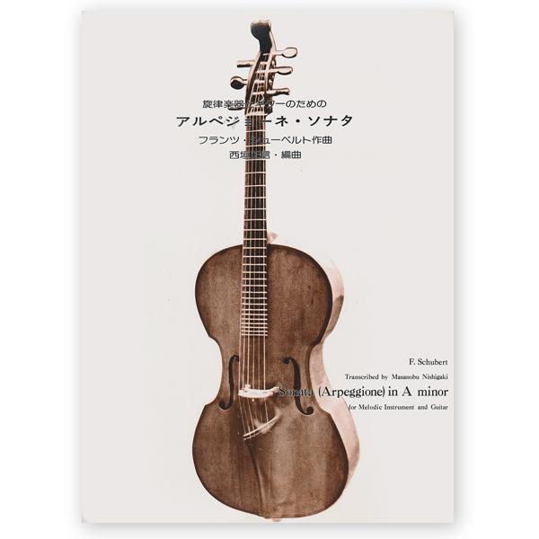 """Schubert, Franz. Sonata """"Arpeggione""""in A minor - Los ..."""