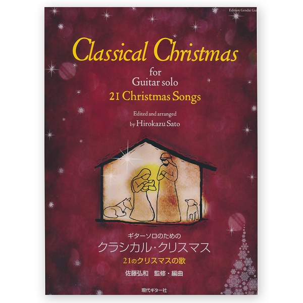 classical christmas sato - Classical Christmas Songs