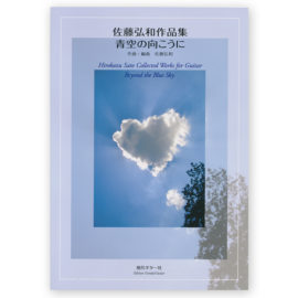 collected-works-beyond-blue-sky-sato