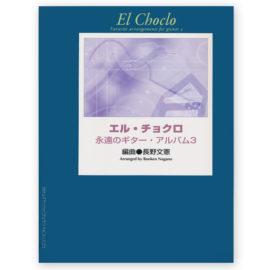 el-choclo-nagano