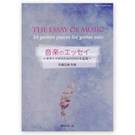 essay-of-music-sato