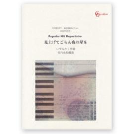 izumi-miagetegoran-takeuchi