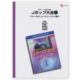 japanese-pops-for-guitar-vol.1