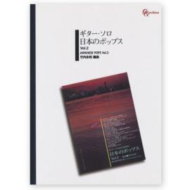 japanese-pops-for-guitar-vol.2