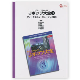 japanese-pops-for-guitar-vol.3