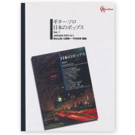 japanese-pops-vol-1