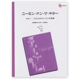 selected-pieces-yumi-matsutoya-1-takeuchi